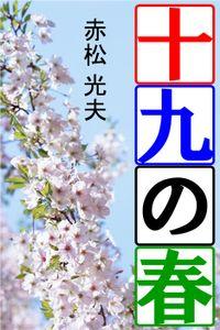 十九の春(綜合図書)