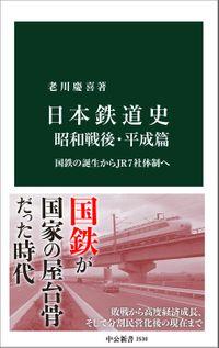 日本鉄道史 昭和戦後・平成篇 国鉄の誕生からJR7社体制へ