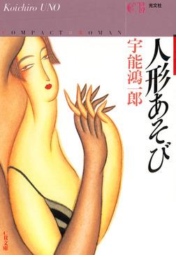 人形あそび-電子書籍