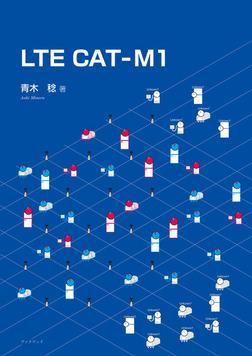 LTE CAT-M1-電子書籍