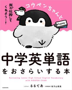 コウペンちゃんと中学英単語をおさらいする本-電子書籍