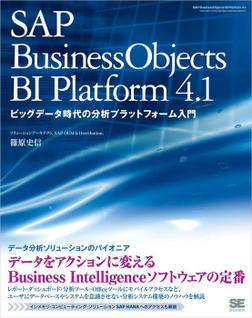 SAP BusinessObjects BI Platform 4.1 ビッグデータ時代の分析プラットフォーム入門-電子書籍