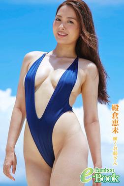 殿倉恵未「輝くお姉さん」-電子書籍
