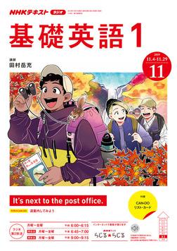 NHKラジオ 基礎英語1 2019年11月号-電子書籍