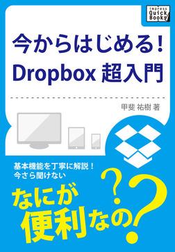 今からはじめる!Dropbox 超入門-電子書籍