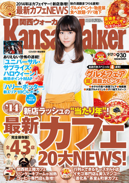 KansaiWalker関西ウォーカー 2014 No.18-電子書籍