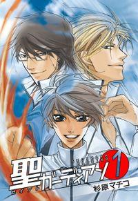 聖ガーディアン(カドカワデジタルコミックス)