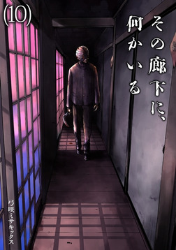 その廊下に、何かいる(10)-電子書籍