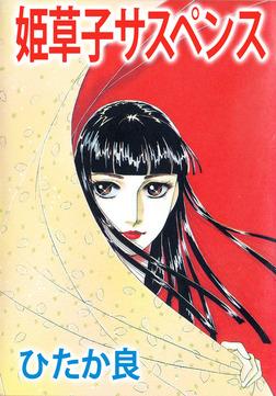 姫草子サスペンス-電子書籍