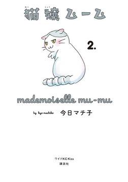 猫嬢ムーム(2)-電子書籍