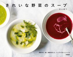 きれいな野菜のスープ-電子書籍