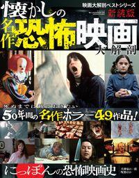 三栄ムック 懐かしの名作恐怖映画大解剖
