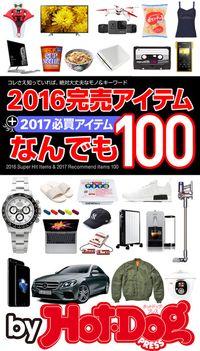バイホットドッグプレス 2016完売アイテムなんでも100 2017年1/20号