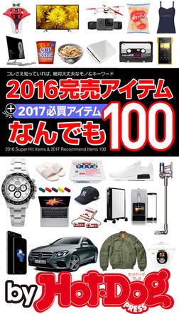 バイホットドッグプレス 2016完売アイテムなんでも100 2017年1/20号-電子書籍