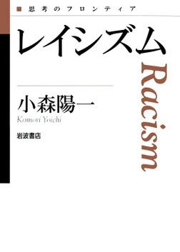 レイシズム-電子書籍