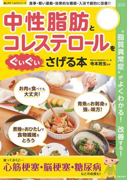 中性脂肪とコレステロールをぐいぐいさげる本-電子書籍