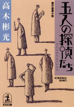 五人の探偵たち-電子書籍