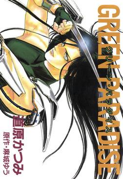 ジョーカー(5) グリーン・パラダイス-電子書籍