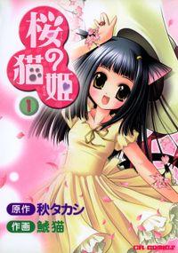 桜の猫姫 1