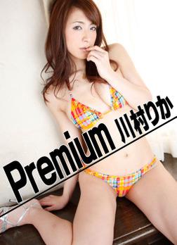 Premium 川村りか-電子書籍
