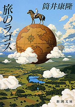 旅のラゴス(新潮文庫)-電子書籍