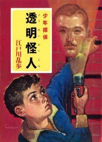 江戸川乱歩・少年探偵シリーズ(8) 透明怪人(ポプラ文庫クラシック)