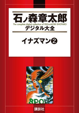 イナズマン(2)-電子書籍