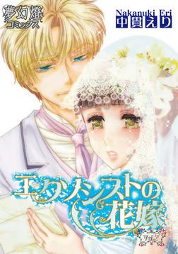 エクソシストの花嫁 Vol.7-電子書籍
