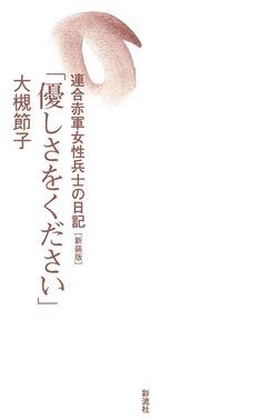 優しさをください 《新装版》 連合赤軍女性兵士の日記-電子書籍