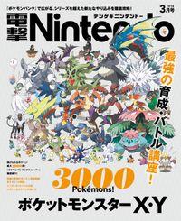 電撃Nintendo 2014年3月号