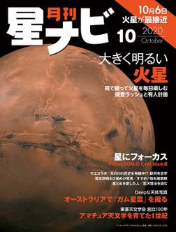 月刊星ナビ 2020年10月号-電子書籍