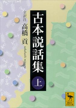 古本説話集(上)-電子書籍