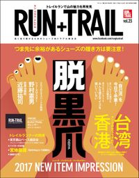 RUN+TRAIL Vol.23