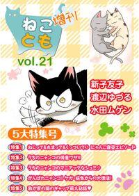 ねことも増刊 vol.21