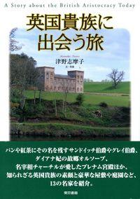 英国貴族に出会う旅(東京書籍)