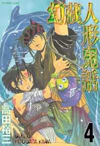 幻蔵人形鬼話(4)