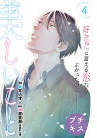 美しいこと プチキス(4)