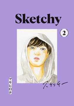 スケッチー(2)-電子書籍