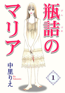 瓶詰めのマリア1-電子書籍