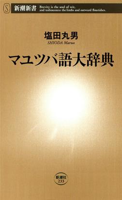 マユツバ語大辞典-電子書籍