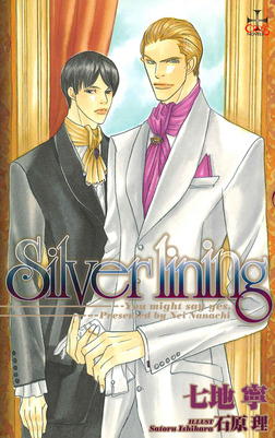 Silverlining―You might say yes.【特別版】-電子書籍