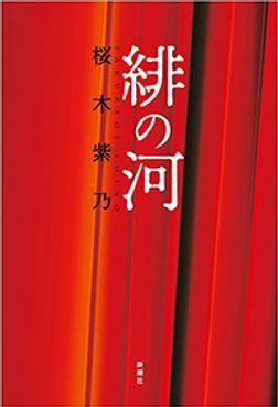緋の河-電子書籍
