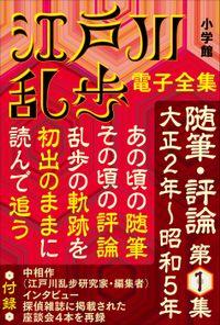 江戸川乱歩 電子全集16 随筆・評論第1集