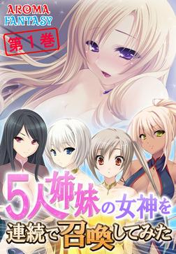 5人姉妹の女神を連続で召喚してみた 第1巻-電子書籍