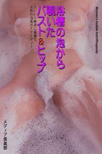 浴槽の泡から覗いたバスト&ヒップ