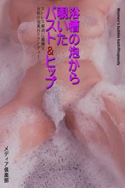 浴槽の泡から覗いたバスト&ヒップ-電子書籍