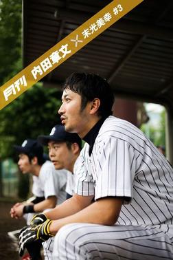 月刊 内田章文×末光美幸 vol.03-電子書籍