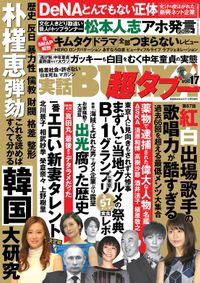 実話BUNKA超タブー vol.17【電子普及版】
