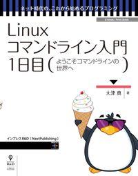 Linuxコマンドライン入門 1日目 ようこそコマンドラインの世界へ