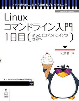 Linuxコマンドライン入門 1日目 ようこそコマンドラインの世界へ-電子書籍